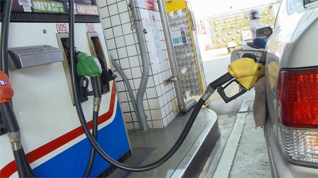 快新聞/加油再等等! 明起汽油調降0.3元、柴油調漲0.1元