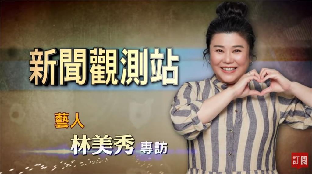 新聞觀測站/綠葉終成紅花!專訪「國民媽媽」林美秀|2020.12