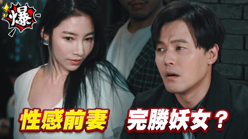 《多情城市-EP404精采片段》性感前妻   完勝妖女?