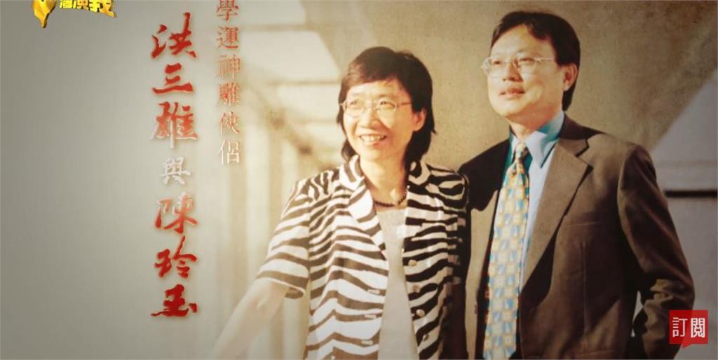 台灣演義/台大學運神鵰俠侶 洪三雄與陳玲玉的故事|2020.12