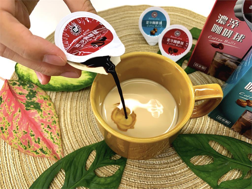 西雅圖咖啡球分享簡單三步驟 咖啡球冷熱皆宜變身創意飲品