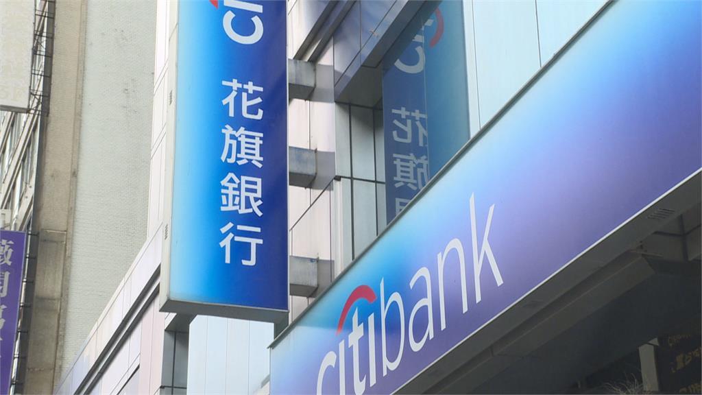 花旗為何退出台灣消金市場 華銀董事長分析3大原因
