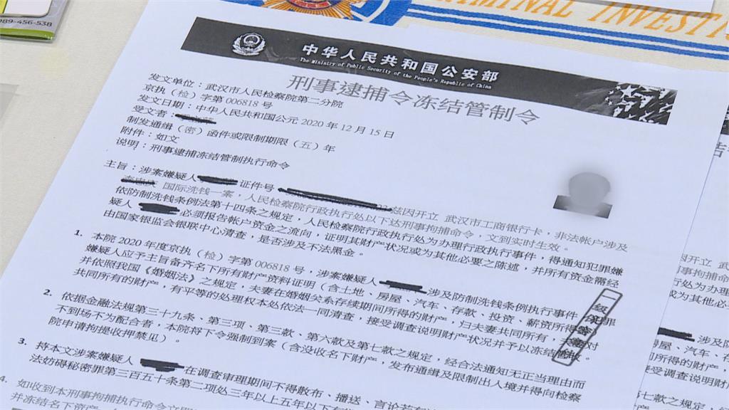 「假公安」專騙旅外中國人 不法所得高達上千萬