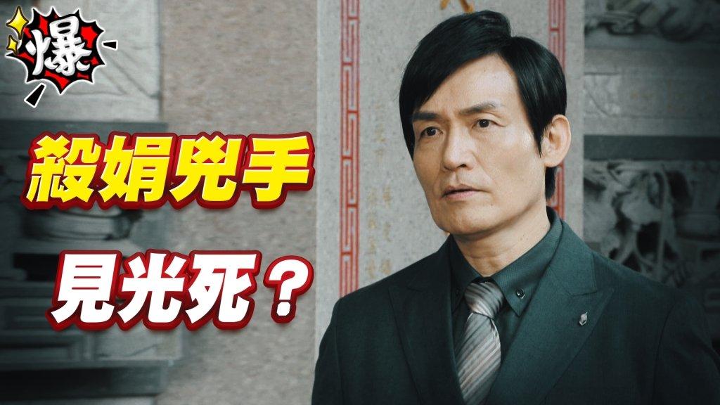 《多情城市-EP419精采片段》殺娟兇手   見光死?