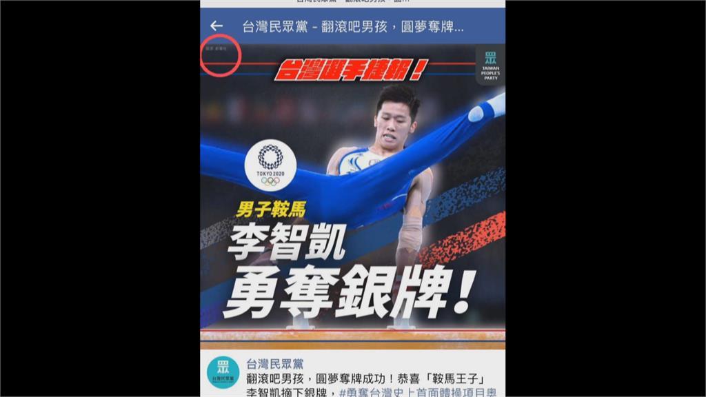 「壓線球」放界外、賀李智凱照取自新華社 民眾黨糗爆!