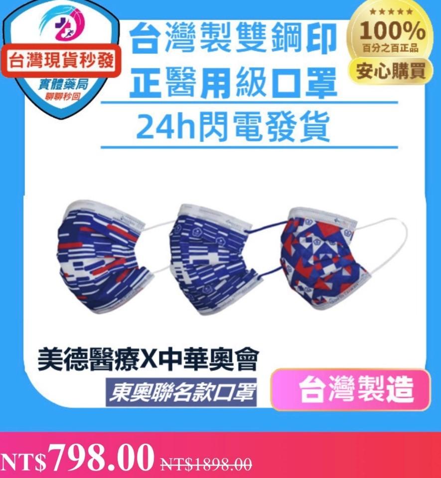 快新聞/買奧運台灣隊口罩送行李箱?  「一頁式網頁詐騙」還盜用官方聲明扯是正品