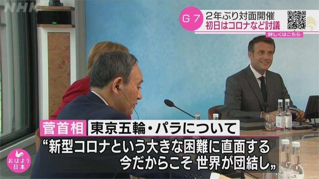 快新聞/菅義偉G7宣示「東奧辦定了」! 籲各國組最強代表團參賽