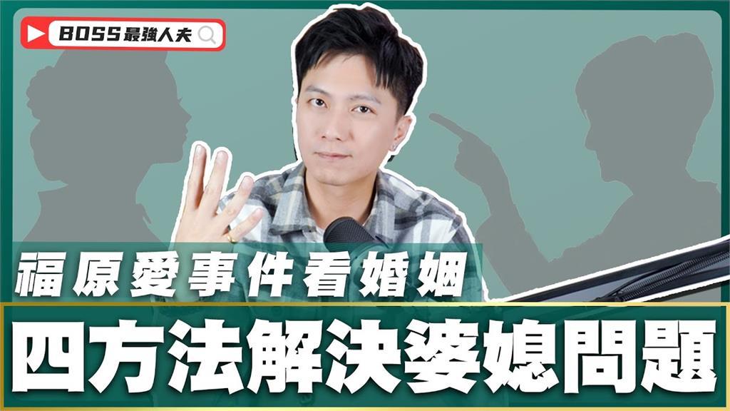 福原愛江宏傑傳婚變 網曝4招收服婆婆:老公很關鍵