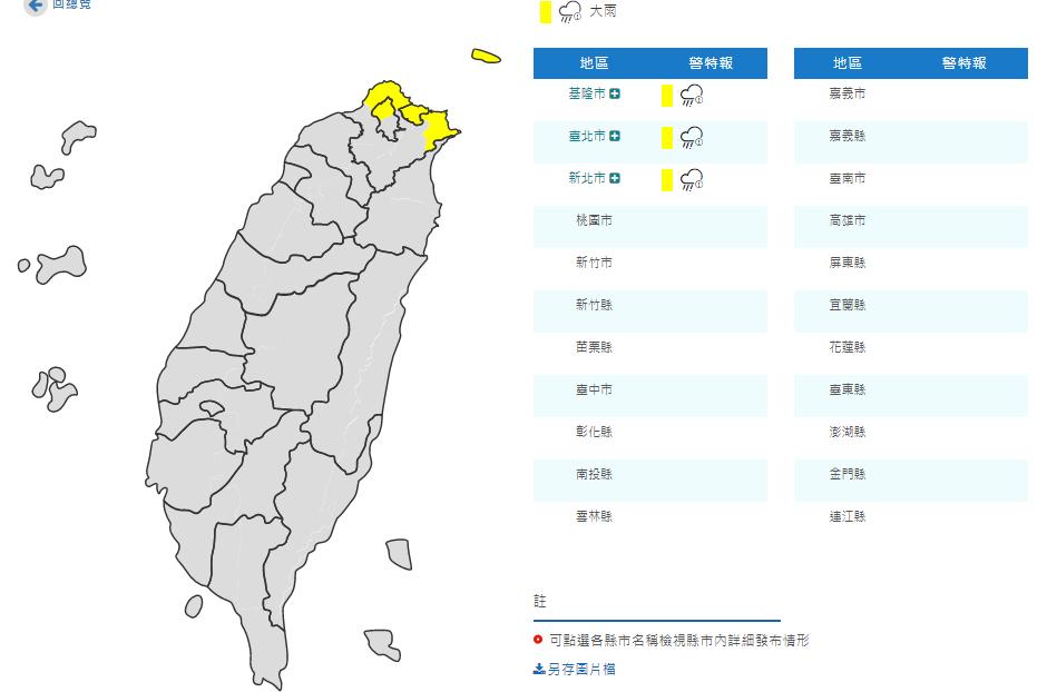 快新聞/記得帶傘! 東北風及華南雲雨區東移 北北基發布大雨特報