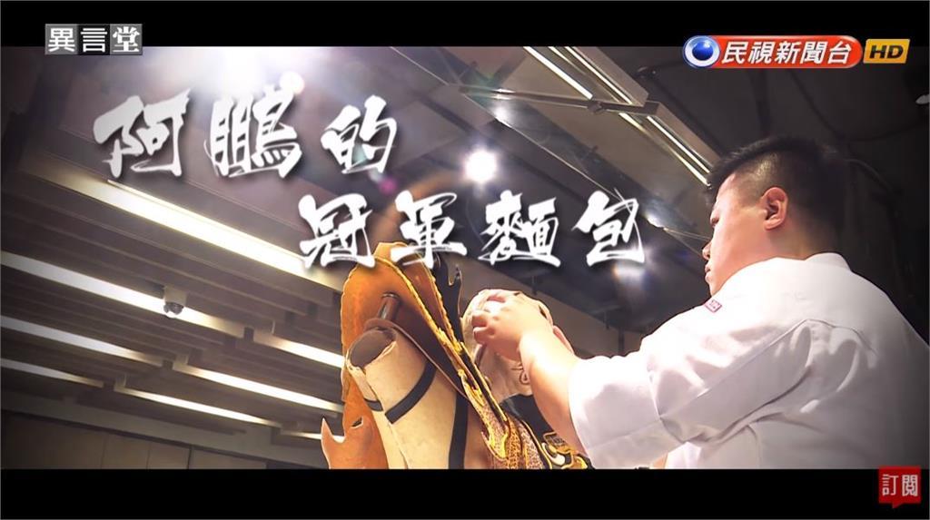 異言堂/國際認證的冠軍麵包!王鵬傑的烘焙人生