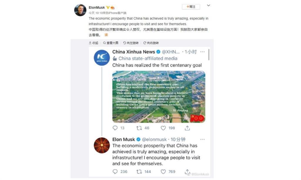 中共百年黨慶 馬斯克發文讚嘆引熱議