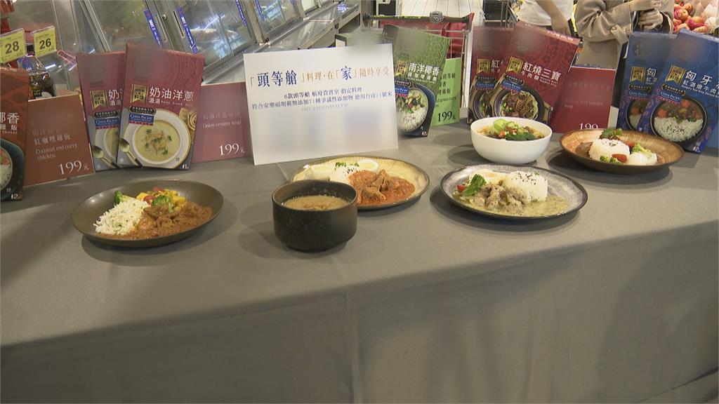 航空業攜手賣場、超商找出路 華膳賣料理包、長榮推牛肉麵