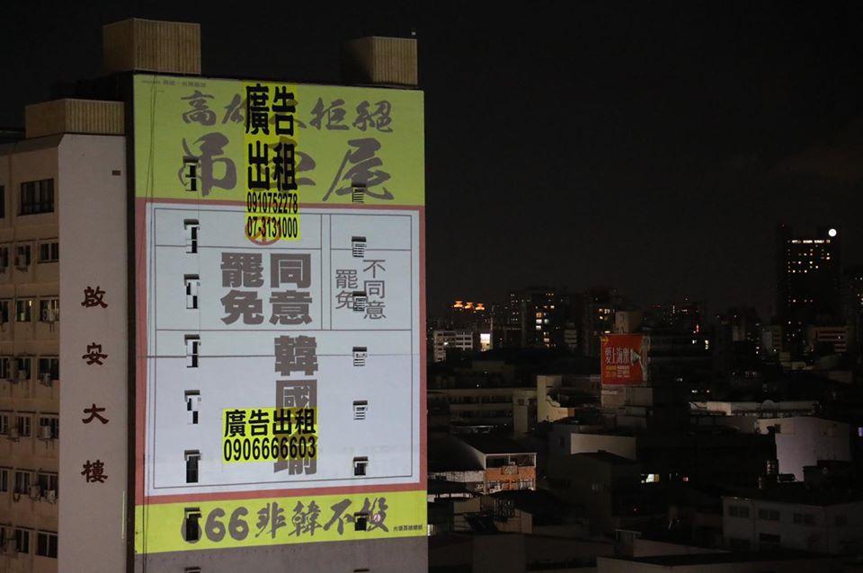 快新聞/拆不掉的廣告! 罷韓團體推「巨幅投影」:可能只有一晚