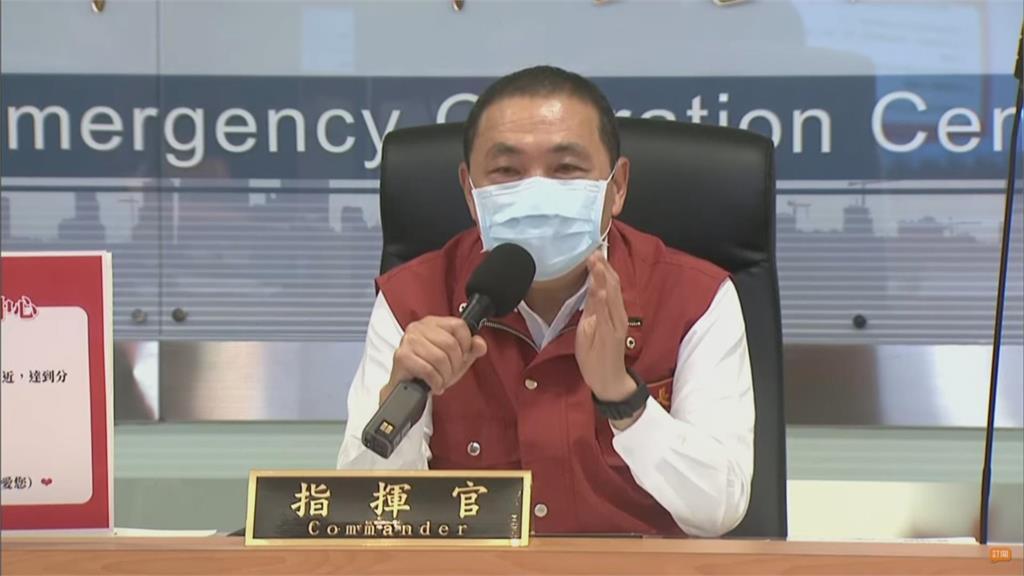 快新聞/新北準備進入「準四級警戒」! 侯友宜:擴大管制非必要產業暫停營運