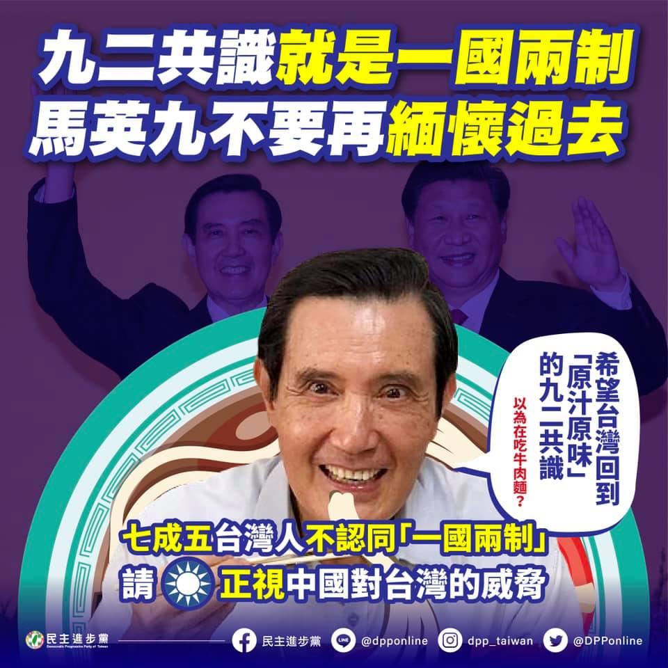 快新聞/馬英九提「原汁原味九二共識」 民進黨斥:與台灣民意脫節