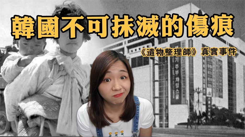 韓劇《我是遺物整理師》揭5大時事 哈韓妹超有感:兩性從沒平權過