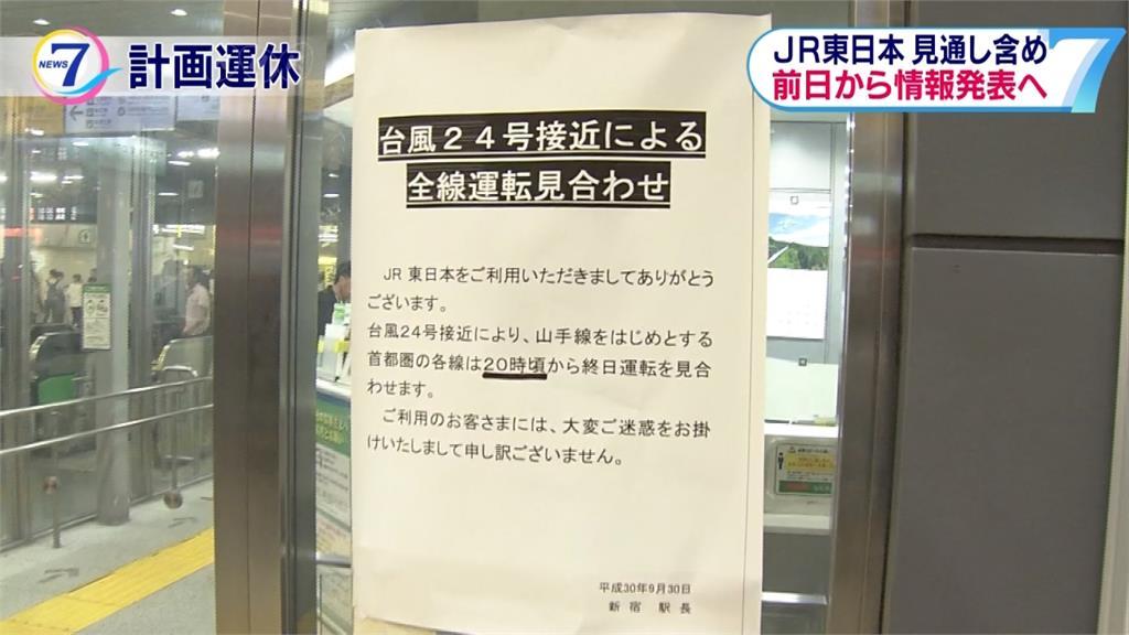 「潭美」襲日電車突停駛 JR:未來提早宣布