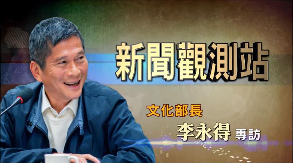 新聞觀測站/打造台灣品牌力!專訪文化部長 李永得|2020.08