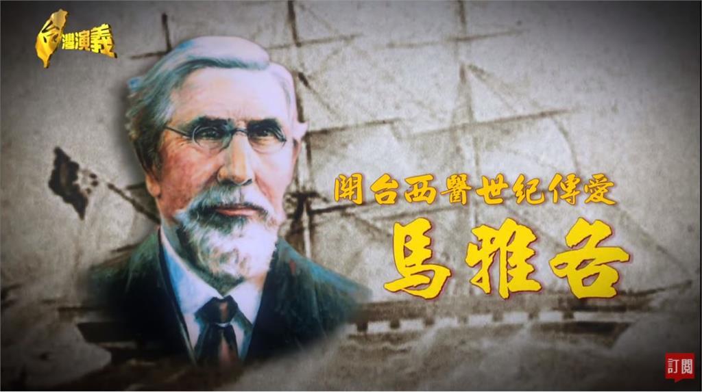 台灣演義/台灣醫療宣教之父 開台西醫馬雅各傳|2021.03
