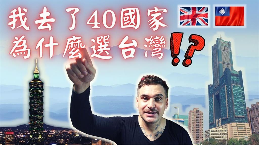 走訪40國卻定居台灣!英籍女婿揭原因:跨縣就到另一世界