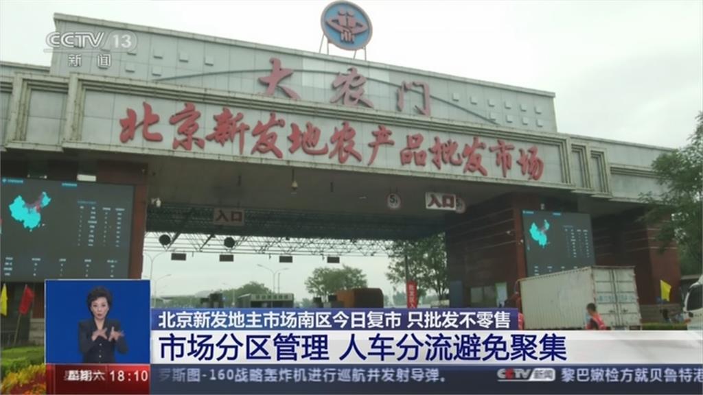 曾引爆北京第二波疫情 新發地市場今重開