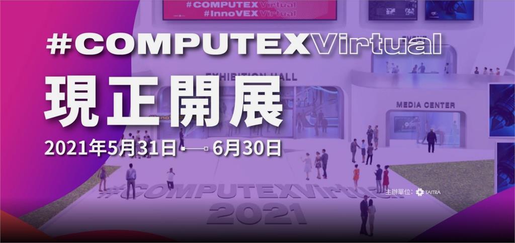 COMPUTEX新創展會線上登場 超過350家參展