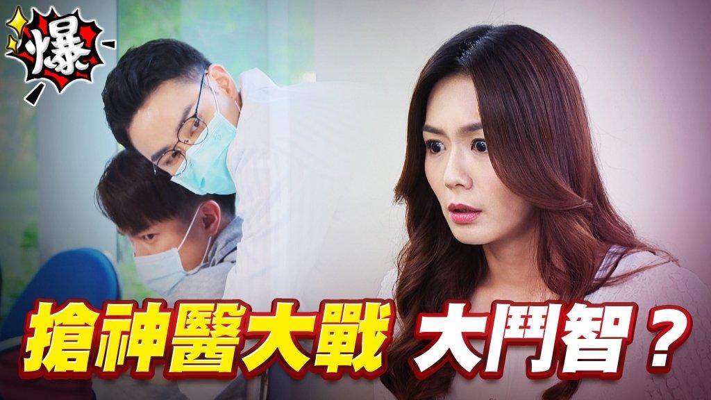 《多情城市-EP451精采片段》搶神醫大戰   大鬥智?