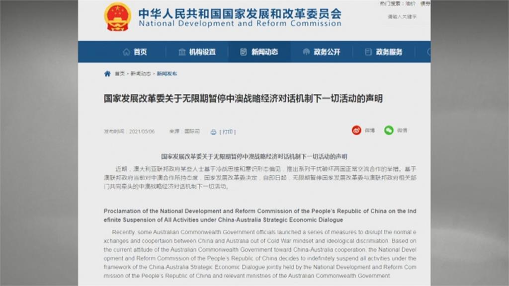 關係再交惡! 中國「無限期暫停」中澳經濟對話