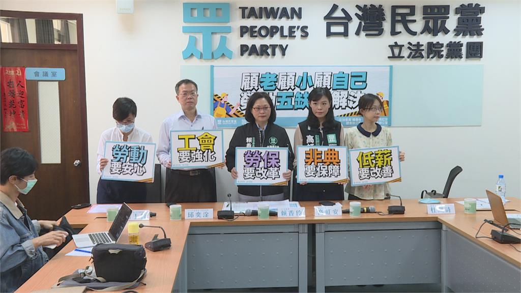 <em>民眾黨</em>指勞工有「五缺」 提出「最低工資法」!
