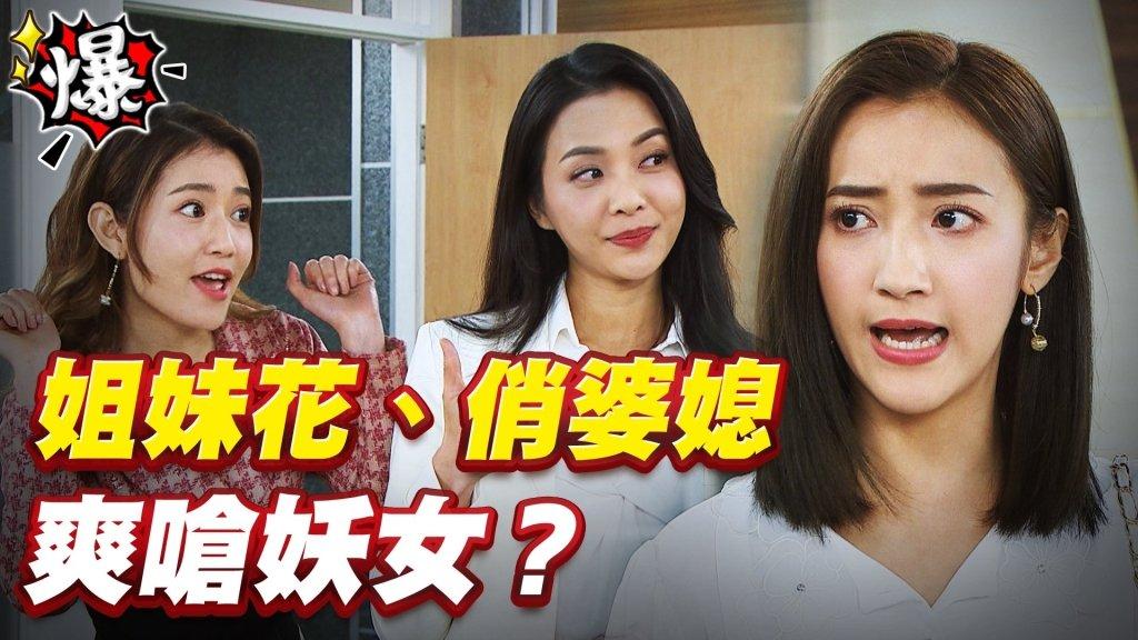《多情城市-EP420精采片段》姐妹花、俏婆媳   爽嗆妖女?