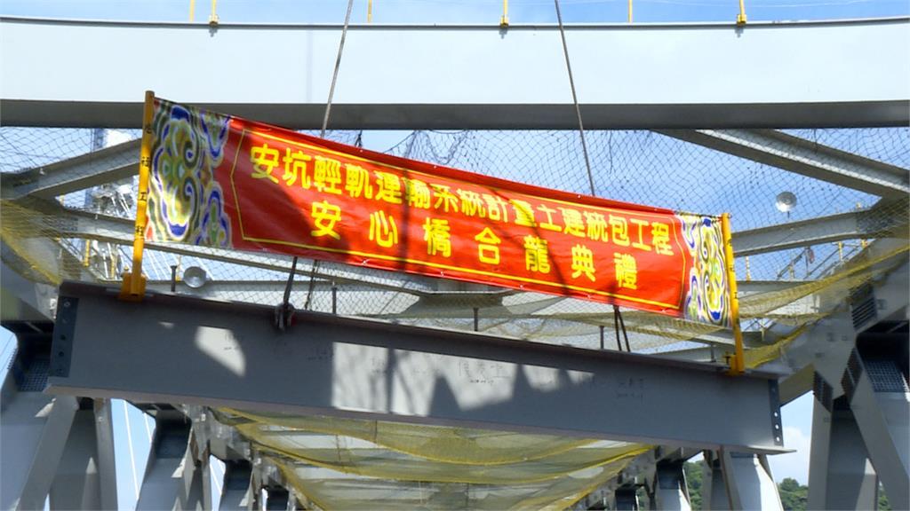 跨徑225米 捷運安坑輕軌安心橋破紀錄