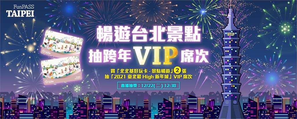 抽2021台北跨年晚會VIP席位!買北北基好玩卡 送你去「2021臺北最High新年城」
