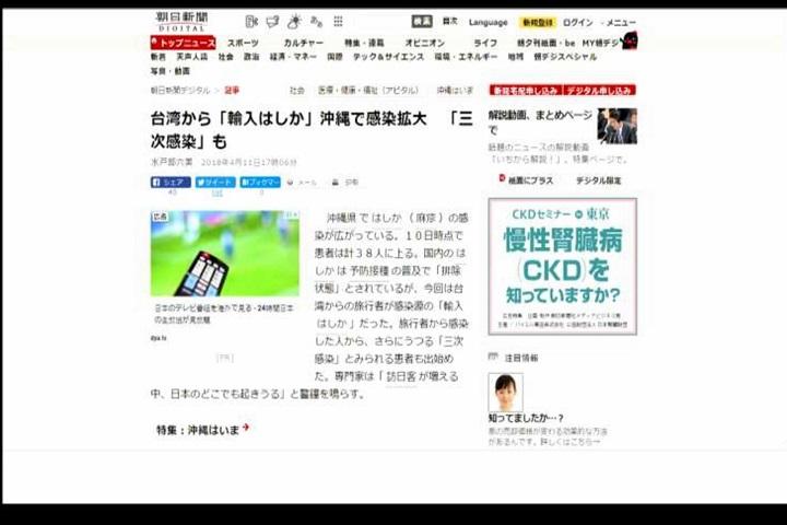 沖繩麻疹疫情擴大 傳染源疑台灣旅客