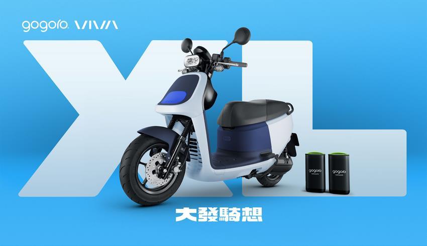 準備賞車囉!Gogoro 推出坐墊更大、騎乘更舒適的 Gogoro VIVA XL 新車款!