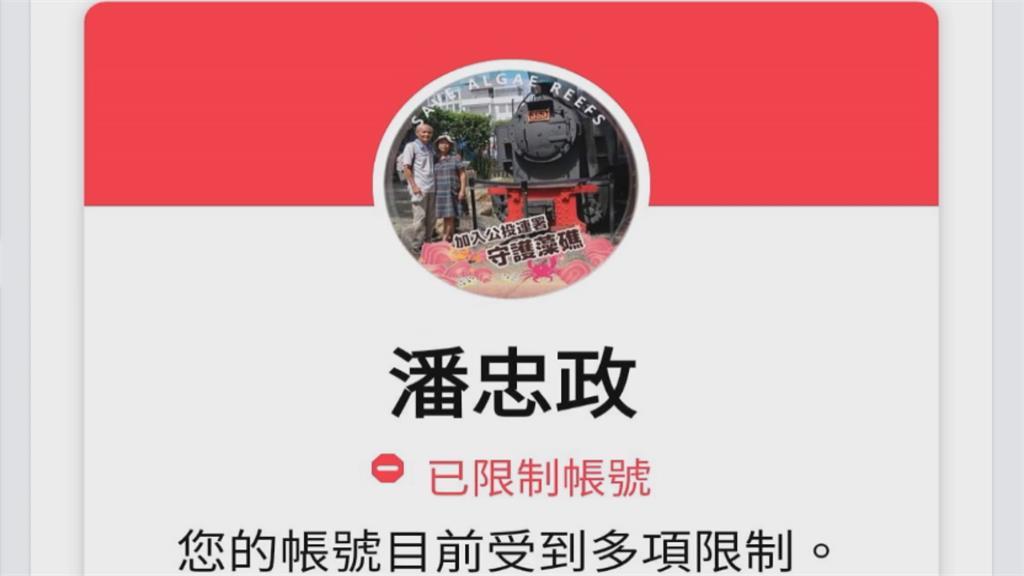 潘忠政帳號遭停權 FB:因分享兒童情色內容
