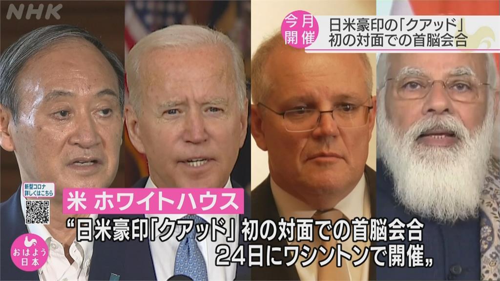 9/24美日印澳四方高峰會 四國領袖將首次面對面對話