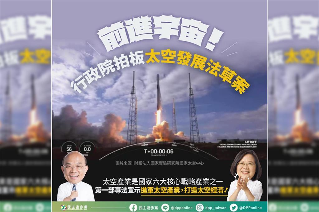 快新聞/政院通過太空發展法草案! 民進黨:期待未來台灣可在太空「展現國力」