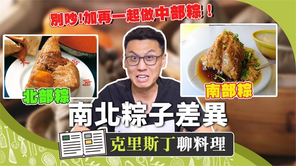 端午節南北粽之爭再起!美食評論家笑虧:3D油飯對戰軟爛廚餘