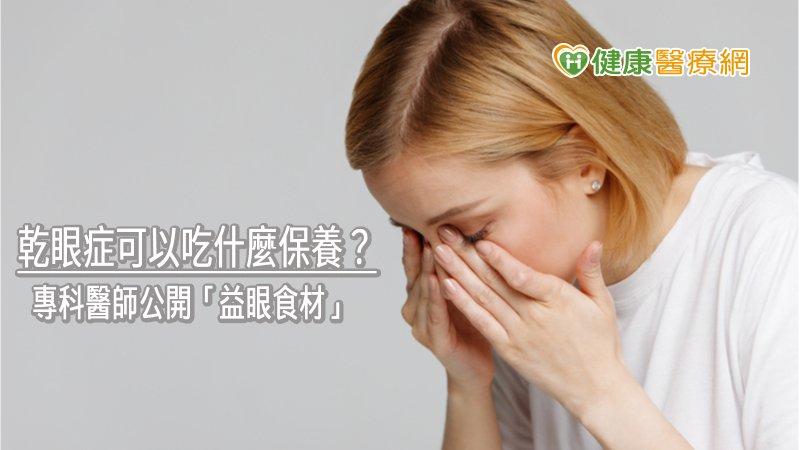 乾眼症可以吃什麼保養? 專科醫師公開「益眼食材」