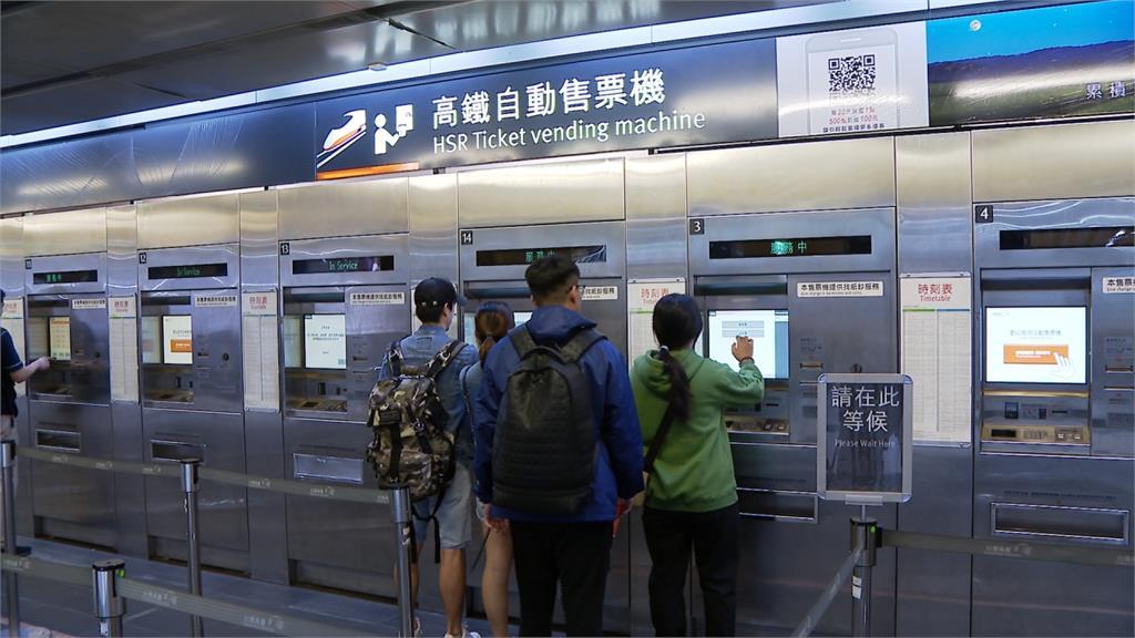 找零不再狂噴50元 高鐵新售票機增「找紙鈔」