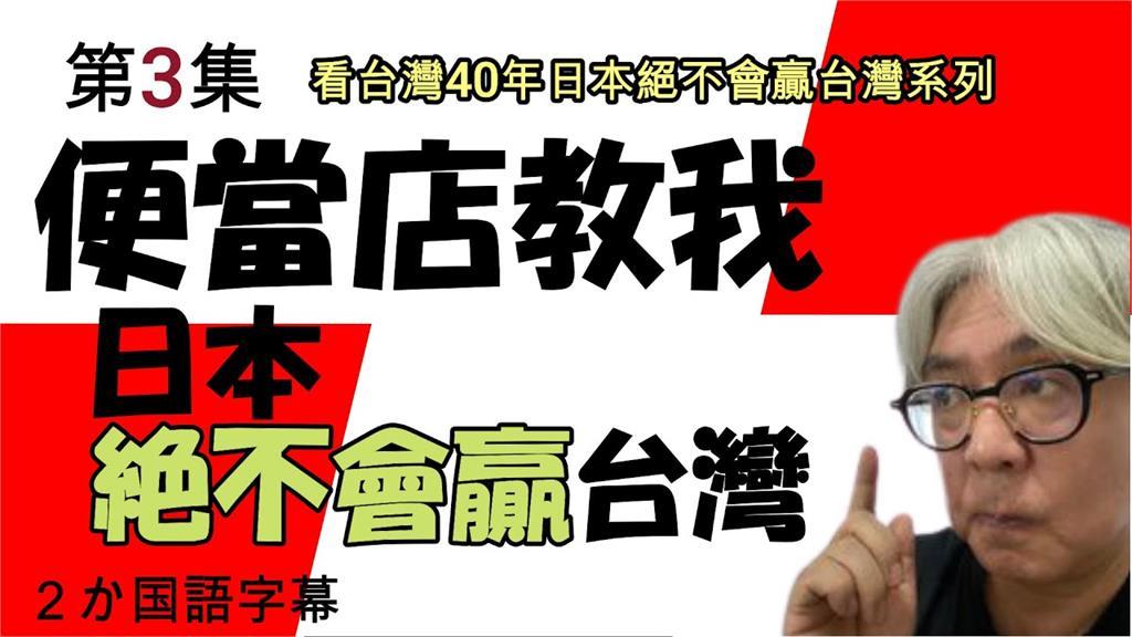 日籍作家觀察台灣40年!便當店員工「應對能力太厲害」 直言:日本不會贏