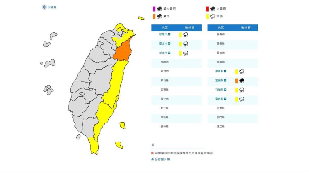 快新聞/豪雨襲宜蘭 北北基等6縣市嚴防大雨