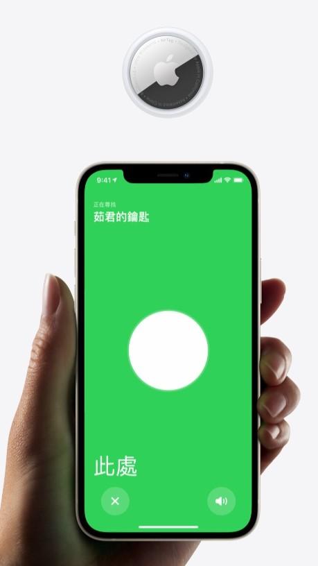 蘋果新品AirTag追蹤功能太強 網歪樓:放在喜歡的人身上