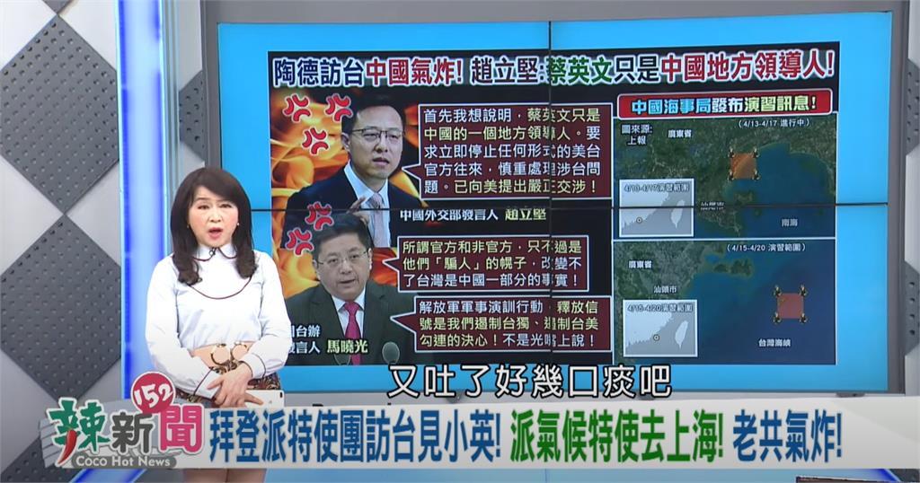 全民筆讚/台灣大中國小?美國使團差別待遇讓中國氣炸...名嘴這樣說