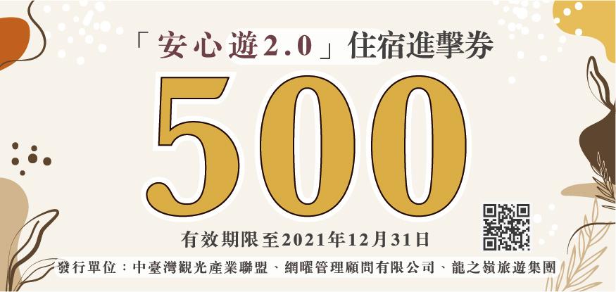 快新聞/民間推「安心遊2.0進擊券」住宿省500元 全台近400家業者響應