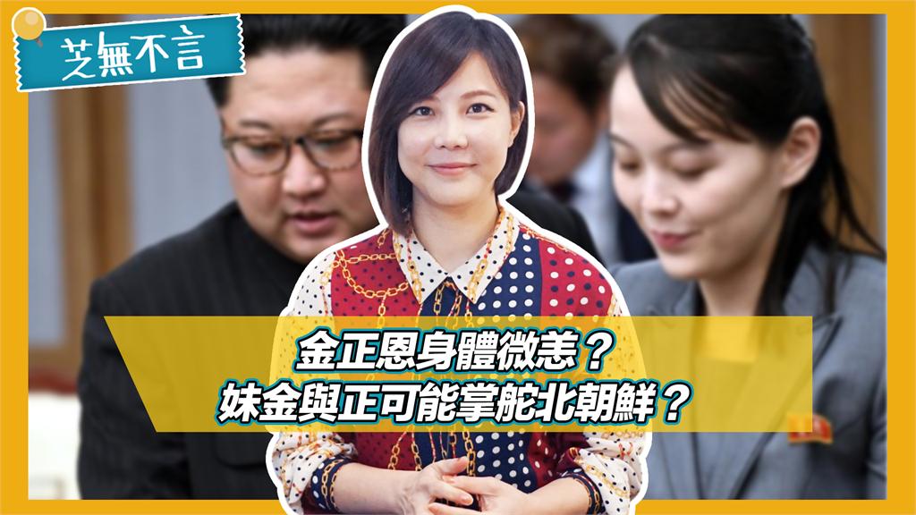 芝無不言 / 金正恩接班人引討論 妹金與正可能掌舵北朝鮮?