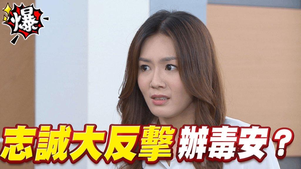 《多情城市-EP453精采片段》志誠大反擊   辦毒安?