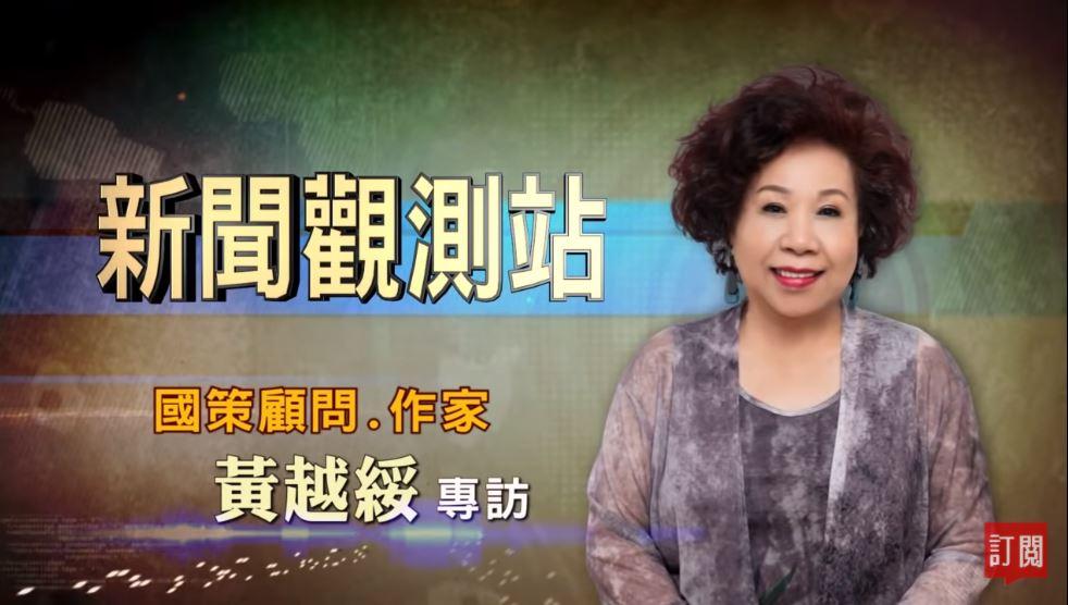新聞觀測站/快樂高齡!越活越精彩 專訪作家黃越綏