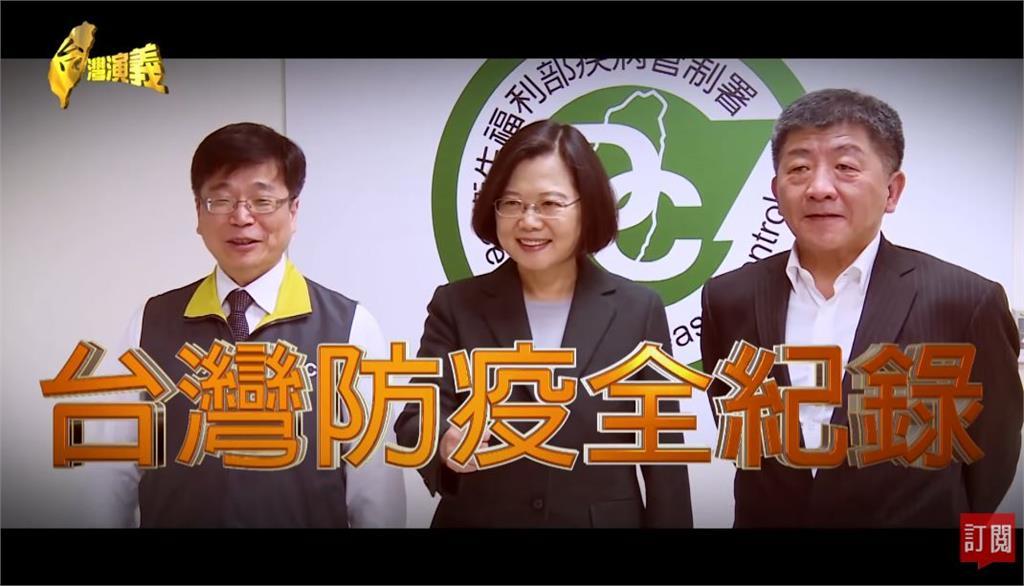 台灣演義/如何成功防堵武漢肺炎?台灣防疫總回顧|2021.01