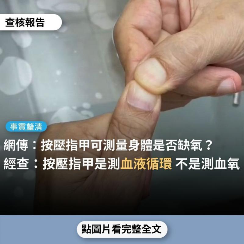 事實查核/【事實釐清】網傳「按壓指甲看有沒有迅速從白色變粉紅色,可評估身體是否缺氧?」